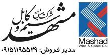سیم و کابل مشهد